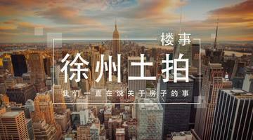 探地|中骏徐州东区老龙潭地块!限价11000元/㎡