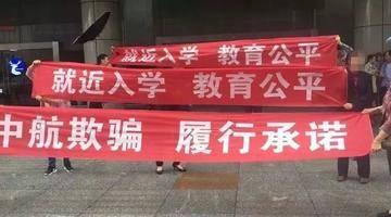 """教育资源分配引争议  南京多个小区爆发""""学区维权"""""""