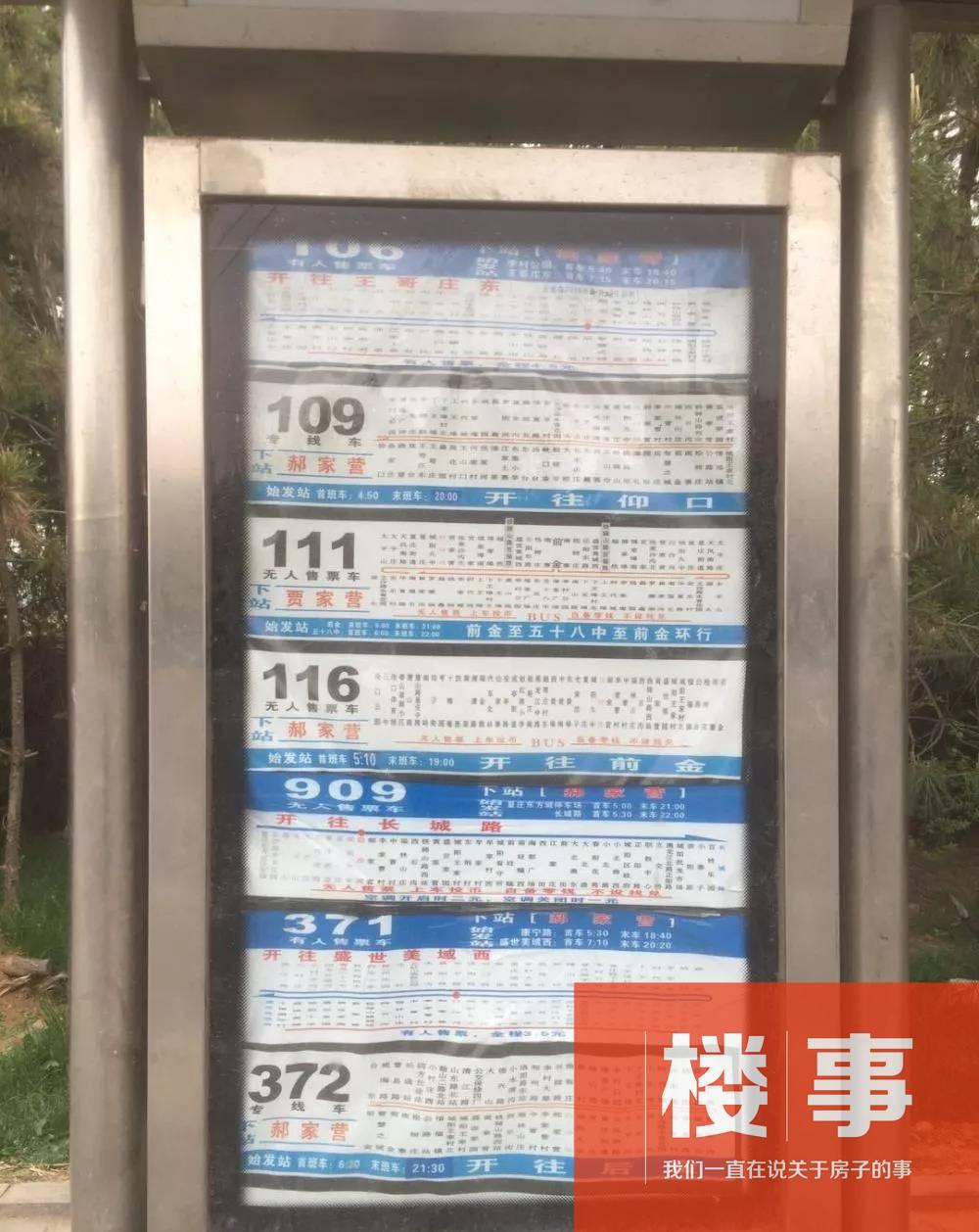 公交站.jpg