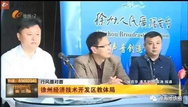 徐州经济技术开发区教体局.jpg
