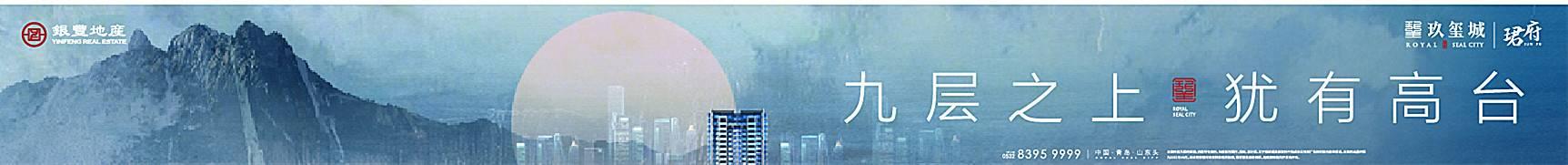 玖玺城 珺府,承600年山海真意,再立当代山居传统