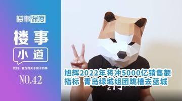 楼事小道|2019年第42期:旭辉2022年将冲5000亿销售指标 青岛绿城组团跳槽去蓝城