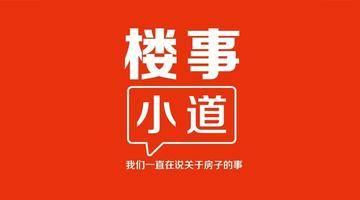 楼事小道2018第042期丨越秀山东区域公司升级为华北区域公司  富力将落地徐州