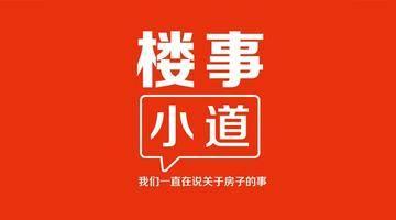楼事小道2018第29期:上海中海九峯里首开仅认购十余套 南京海玥万物预计年底亮相