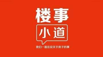 楼事小道|2019年第15期:万科建发在南京地块将无法开发 银城安徽今年任务16亿