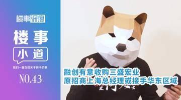 楼事小道|2019年第43期:阳光城Q4冲刺2017全年业绩 融创有意收购三盛宏业