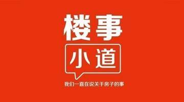 楼事小道 | 2019年第26期:新城王晓松董事会上当场哭了!金茂集团要求项目净利润达到15%