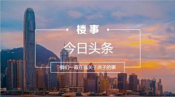 突发!首套房贷利率上浮20%!南京买房成本又增加了...