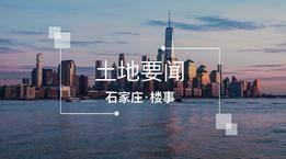 栾城区发布征地公告 拟征收4.7亩土地开发住宅