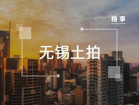 起始楼面价1133元/㎡,宜兴商住地块挂牌入市!
