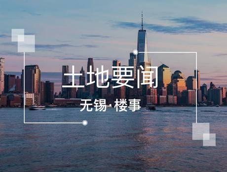 银城7500万元竞得宜兴市宜城街道原红塔乡政府