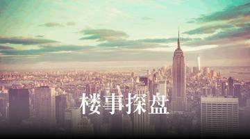 """楼事探盘丨华润置地翡翠城新品""""熙府""""正式发布 预计八月底首开"""