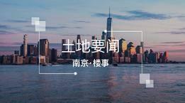 快讯|继昨日江北挂地后,刚刚南京再挂7幅地!