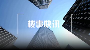 2019年沈阳买房契税、维修基金如何缴存?
