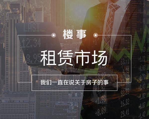 今起,南京住房租赁新政正式实施