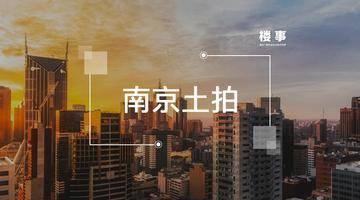 2018年最后一场土拍 成功落幕  合景泰富首进南京、阳光城进驻青龙地铁小镇