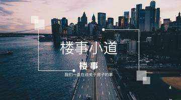 小道丨招商蛇口华东区域公司架构调整  拆分出江南区域公司将由吕斌负责