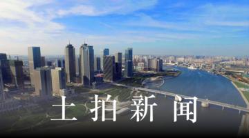 楼事成交|惠江南、溧阳新城低价竞得溧阳市三幅纯住宅地块