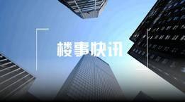 新年新篇章!旭辉集团与锦艺置业集团达成战略合作