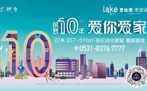 碧桂园·莱蒙湖