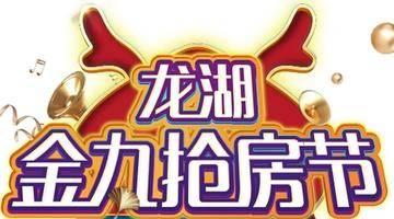 金九抢房节第二季 | 福利升级,真金白银抢利龙湖!