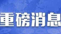 最新!长清区人民政府最新通告!39个村冻结!涉及五峰归德张夏孝里马山双泉!