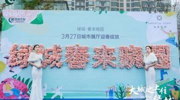 """春风徐来晓园开!3月27日,济南正式""""入春"""""""