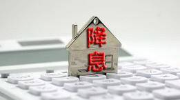 贷款利率下调 百万房贷月供将少还30元
