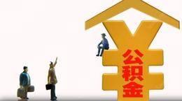 北京公积金住宅维修资金可扫码交款