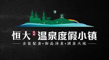 南京都市圈爆款温泉度假小镇、精装宜居美宅惊艳来袭!