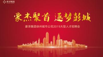 豪杰聚首 逐梦彭城|豪泽集团2019徐州大型人才招聘会即将启幕