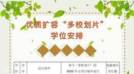 """武汉市江岸区""""小升初""""提供315个学位,7月1日电脑派位"""