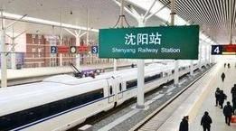 沈阳前两月新落地亿元以上项目增长114.6%