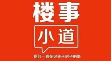 楼事小道丨2019第011期:上海融创欲与珠江合生合作遭一票否决 石家庄泰禾石门院子近期准备退地