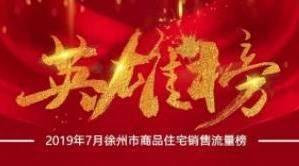 最新!徐州2019年7月商品住宅销售TOP20排行榜重磅出炉!