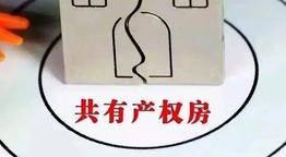 长宁、宝山新一轮共有产权保障住房咨询、受理即将启动