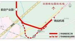 定了!地铁二号南延线直通桃仙机场,2023年通车!