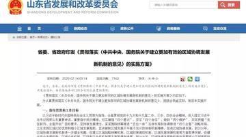 重磅!山东再度发文:支持济南、青岛建设国家中心城市!