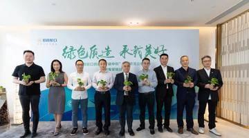 """招商蛇口发布房地产行业首份供应链""""碳中和""""绿色质造公约"""