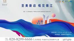 """手握锦江与天府中心两张大牌,这个""""王炸""""滨江商业体出道了"""