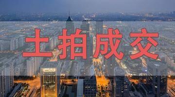 楼事成交 上海大发6.45亿再夺地!常州郑陆地块成交楼面价5436元/平米!
