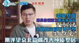 #SIXX的地产实验室#测评望京北高端改善纯质墅居:北京 富力首开 金禧璞瑅