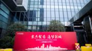 以梦为马 不负韶华|豪泽集团徐州城市公司2019大型人才招聘会圆满落幕