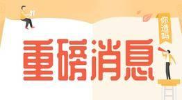 最新!徐州新城区重大产业项目集中开工,总投资超十亿