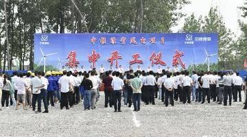 总投资18亿!中核睢宁风电项目集中开工