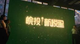 皖投新站XZQTD254地块项目案名发布:皖投新悦里!