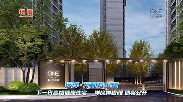 远洋·万和方山望,下一代高级健康住宅!