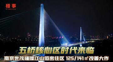 五桥核心区时代来临,南京世茂璀璨江山低密住区 125/141㎡改善大作