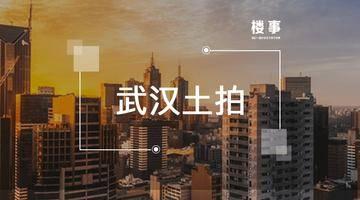 楼事挂地播报 22宗地出让16宗地溢价成交!汉口滨江商务区地块遭流拍!