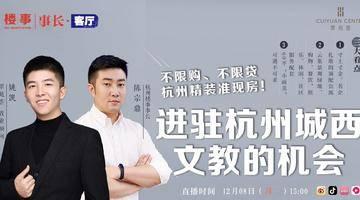 【事长客厅】杭州翠苑荟:进驻杭州城西文教的机会